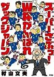 スーパーさぶっ! W杯がんばれザックジャパン (アクションコミックス)