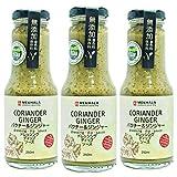 パクチー&ジンジャー ドレッシング・ディップ・ソース 250ml x 3本セット(無添加)グルテンフリー、ヴィーガン認定 Coriander & Ginger Dressing Dip Sauce, No Additives, Glutefree, Vegan