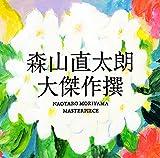 大傑作撰(初回限定盤)(2CD+DVD)