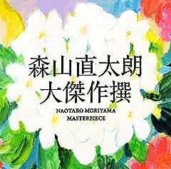 森山直太朗「僕らは死んでゆくのだけれど」の歌詞を収録したCDジャケット画像