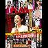 週刊FLASH(フラッシュ) 2017年5月2日(1420号) [雑誌]