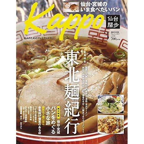 Kappo 仙台闊歩 vol.86