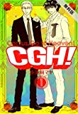 CGH! 〈Cactus,Go to Heaven!〉 (1)【期間限定 無料お試し版】 (FEEL COMICS)