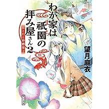 わが家は祇園の拝み屋さん2 涙と月と砂糖菓子 (角川文庫)