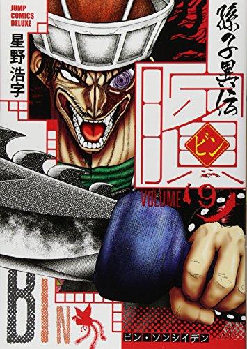ビン 〜孫子異伝〜 9 (ジャンプコミックスデラックス)の詳細を見る