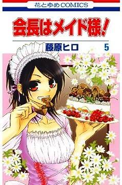 会長はメイド様! 5 (花とゆめコミックス)