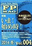 ファイナンシャル・プランナー・マガジン Vol.004(2014年冬号) FPMAG
