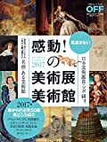 感動! の美術展・美術館 (日経ホームマガジン)