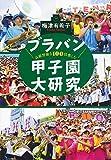 高校野球を100倍楽しむ ブラバン甲子園大研究 (文春文庫)