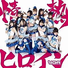 YGA「10stars☆」のジャケット画像