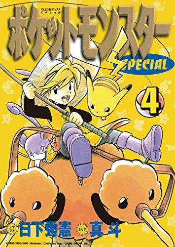 ポケットモンスタースペシャル(4) (てんとう虫コミックススペシャル)の詳細を見る