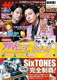 ザテレビジョン 首都圏関東版 2021年2/26号 [雑誌]