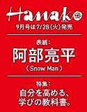 Hanako(ハナコ) 2020年 9月号 [自分を高める学びの教科書。表紙:阿部亮平(Snow Man)]