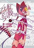 【電子版】 紅殻のパンドラ(12) (角川コミックス・エース)