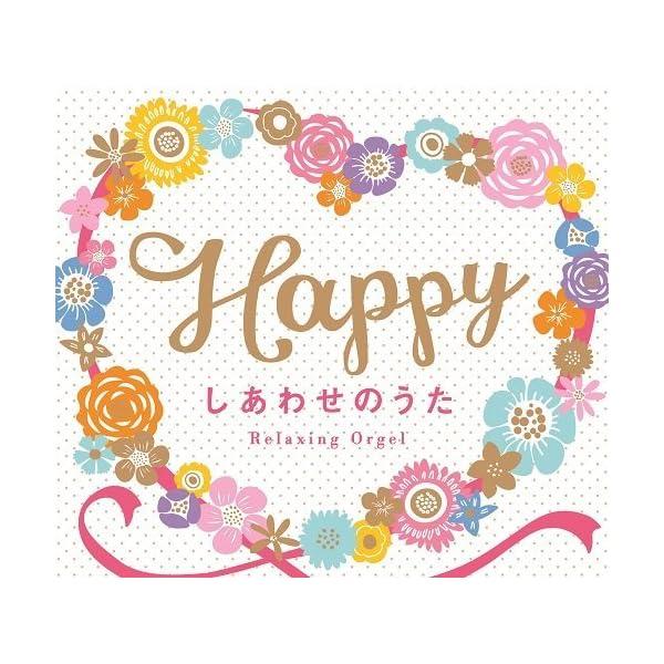 Happy~しあわせのうたの商品画像