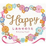 Happy~しあわせのうた
