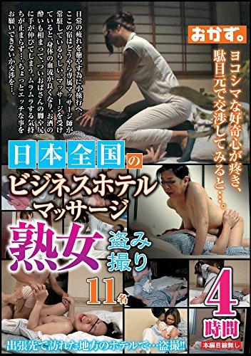 日本全国のビジネスホテルマッサージ熟女 盗み撮り 4時間/おかず。 [DVD]