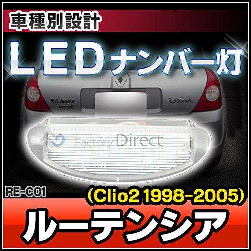 ファクトリーダイレクト LEDナンバー灯 LL-RE-C01 Clio II Lutecia ルーテシア(1998-2005) LED ナンバー灯 LED ライセンス ランプ RENAULT ルノー