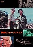 戦場のメリークリスマス [DVD]