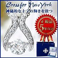 クロスフォーニューヨーク cross for New York / ホワイトデーコレクションネックレス ver.2