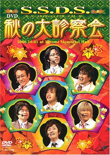 SSDS 秋の大診察会 [DVD] /