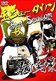 玉ニュータウン 3rd Season① 特別版 [DVD]