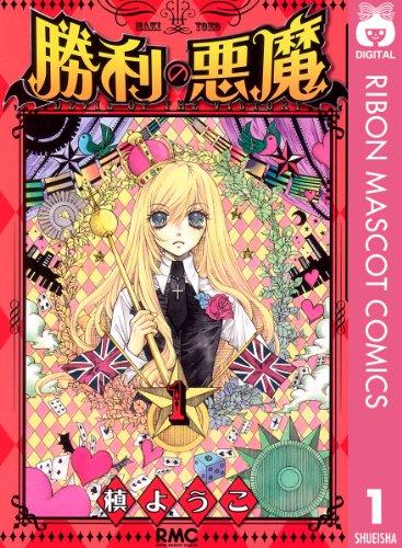 勝利の悪魔 1 (りぼんマスコットコミックスDIGITAL)