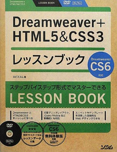Dreamweaver+HTML5&CSS3レッスンブックの詳細を見る