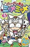 ぷにゅぷにゅ勇者ミャメミャメ(5) (てんとう虫コミックス)