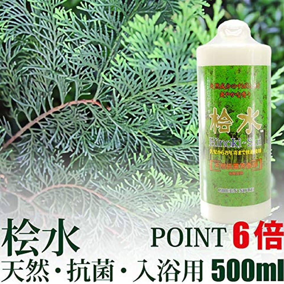 持続的重要性レッドデート桧水 500ml グリーンノート 天然?抗菌?入浴用 ポイント6倍!