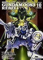 機動戦士ガンダム0083 REBELLION 第10巻