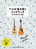 アコギ弾き語りソングブック—はじめに弾きたい55曲— (初級者ギター弾き語り)