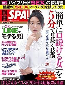 別冊SPA![出会える/ヤレる]男を作る超最新理論[ムック] (別冊SPA!)