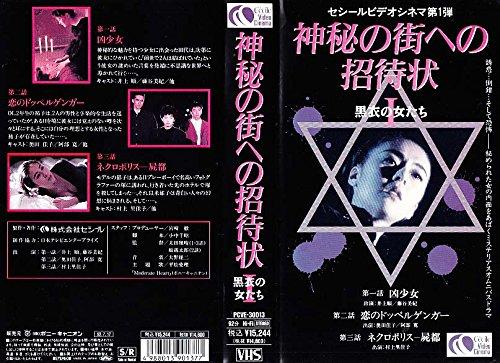 神秘の街への招待状~黒衣の女たち~ [VHS]
