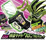 仮面ライダーエグゼイド TVサウンドトラック (AL3枚組+玩具付き)