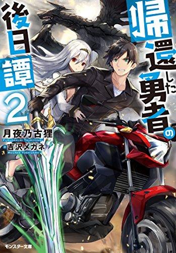 帰還した勇者の後日譚(2) (モンスター文庫)