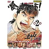 喰いしん坊!2~大喰い苦闘篇~ [DVD]