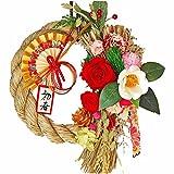 Azurosa(アズローザ) プリザーブドフラワー ギフト リース 枯れない花 お正月 飾り しめ縄 大輪ローズ 椿 稲穂付き 特大