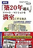最新版「築20年超え」のアパート・マンションを満室にする秘訣