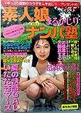 素人娘まるかじりナンパ塾 VOL.5