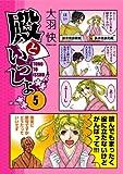 殿といっしょ(5)(MFコミックス フラッパーシリーズ)