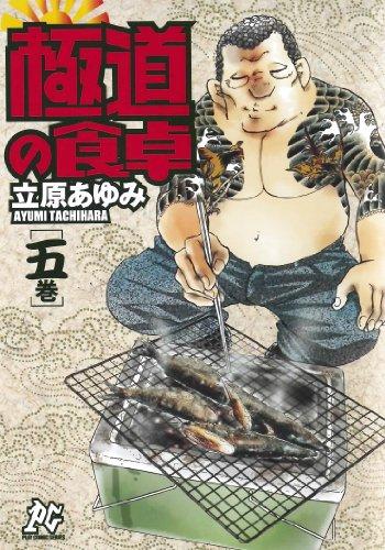 極道の食卓 5巻 (プレイコミックシリーズ)の詳細を見る