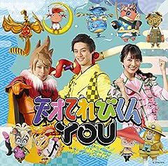 DAIJOUBU!♪マーヴェラス西川(西川貴教) with てれび戦士のCDジャケット