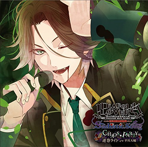 DIABOLIK LOVERS Sadistic Song Vol.3 逆巻ライト CV.平川大輔