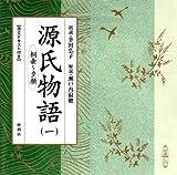 源氏物語 1(桐壷~夕顔) 新潮CD