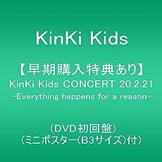 【早期購入特典あり】KinKi Kids CONCERT 20.2.21 -Everything happens for a reason- (DVD初回盤)(ミニポスター(B3サイズ)付)