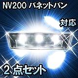 LEDルームランプ NV200バネットバン対応2点セット