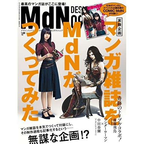 月刊MdN 2017年9月号(特集:マンガ雑誌をMdNがつくってみた!)[雑誌]
