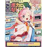隔週刊 ボカロPになりたい! 14号 (DVD-ROM付) [分冊百科]