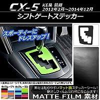 AP シフトゲートステッカー マット調 マツダ CX-5 KE系 前期 2012年02月~2014年12月 ダークグリーン AP-CFMT390-DGR